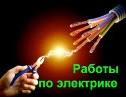 Работы по электрике в Таганроге. Электроработы