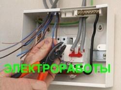 Работы по электрике Таганрог